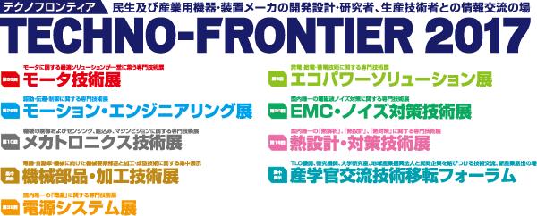 「techno frontier 2017」の画像検索結果